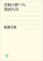 津軽の野づら(新潮文庫)