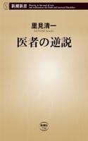 医者の逆説(新潮新書)