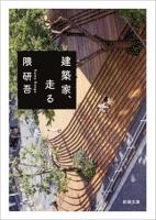 建築家、走る(新潮文庫)