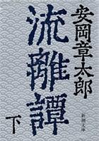 流離譚(下)(新潮文庫)