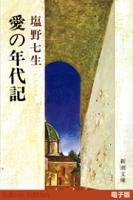 愛の年代記(新潮文庫)