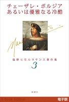 チェーザレ・ボルジアあるいは優雅なる冷酷―塩野七生ルネサンス著作集3―