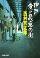 神戸 愛と殺意の街(新潮文庫)