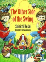 The Other Side of the Swing(ブランコのむこうで 英語版絵本)