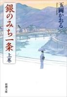 銀のみち一条(上)(新潮文庫)