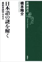 日本語の謎を解く―最新言語学Q&A―(新潮選書)