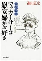 変見自在 マッカーサーは慰安婦がお好き(新潮文庫)