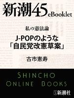 私の憲法論 J-POPのような「自民党改憲草案」―新潮45eBooklet