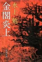金閣炎上(新潮文庫)