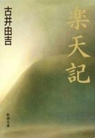 楽天記(新潮文庫)