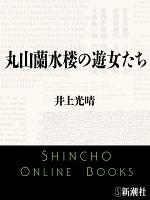 丸山蘭水楼の遊女たち(新潮文庫)