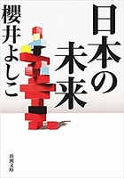 日本の未来(新潮文庫)