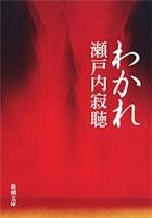 わかれ(新潮文庫)