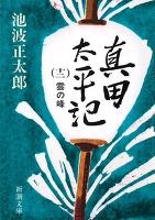 真田太平記(十二)雲の峰
