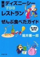 TDSレストランぜんぶ食べたガイド 全土産店紹介付(新潮文庫)
