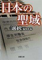 日本の聖域(新潮文庫)