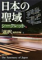 日本の聖域 シークレット(新潮文庫)