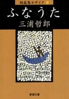 ふなうた 短篇集モザイクII(新潮文庫)