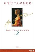 ルネサンスの女たち―塩野七生ルネサンス著作集2―