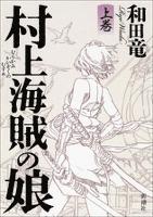 村上海賊の娘(上巻)