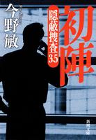 初陣―隠蔽捜査3.5―(新潮文庫)