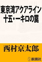 東京湾アクアライン十五・一キロの罠(新潮文庫)