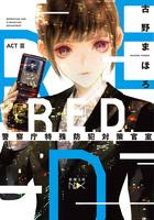 R.E.D. 警察庁特殊防犯対策官室 ACTIII(新潮文庫)