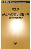 がんとの賢い闘い方―「近藤誠理論」徹底批判―(新潮新書)