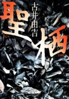 聖・栖(新潮文庫)