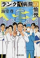 ランクA病院の愉悦(新潮文庫)【電子特典付き】