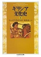 ギリシア文化史8