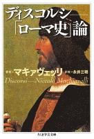 ディスコルシ ――「ローマ史」論