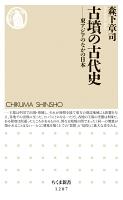 古墳の古代史 ──東アジアのなかの日本