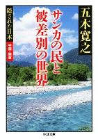 サンカの民と被差別の世界 ――隠された日本 中国・関東
