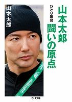 山本太郎 闘いの原点 ──ひとり舞台