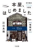 本屋、はじめました 増補版 ──新刊書店Titleの冒険