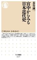 宮中からみる日本近代史