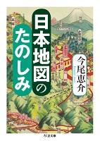 日本地図のたのしみ