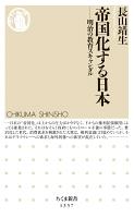 帝国化する日本 ──明治の教育スキャンダル