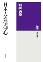 日本人の信仰心