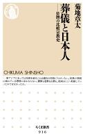 葬儀と日本人 ──位牌の比較宗教史