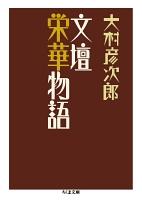 文壇栄華物語
