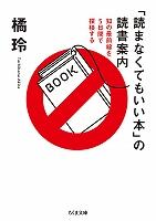 「読まなくてもいい本」の読書案内 ──知の最前線を5日間で探検する