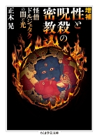 増補 性と呪殺の密教 ──怪僧ドルジェタクの闇と光