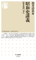 昭和史講義【戦後篇】(下)
