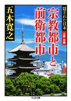 宗教都市と前衛都市 ――隠された日本 大阪・京都