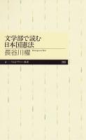 文学部で読む日本国憲法