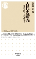 古代史講義 ──邪馬台国から平安時代まで