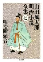 明治断頭台 ――山田風太郎明治小説全集(7)