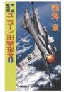 国連航空軍 - 「ユニコーン」出撃指令 上